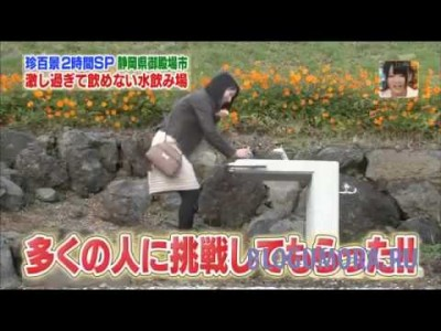 Funny Japanese Water Fountain Prank!